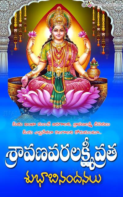bhakti greetings in telugu, sravana varalakshmi vratam quotes greetings, goddess lakshmi hd wallpapers with Quotes
