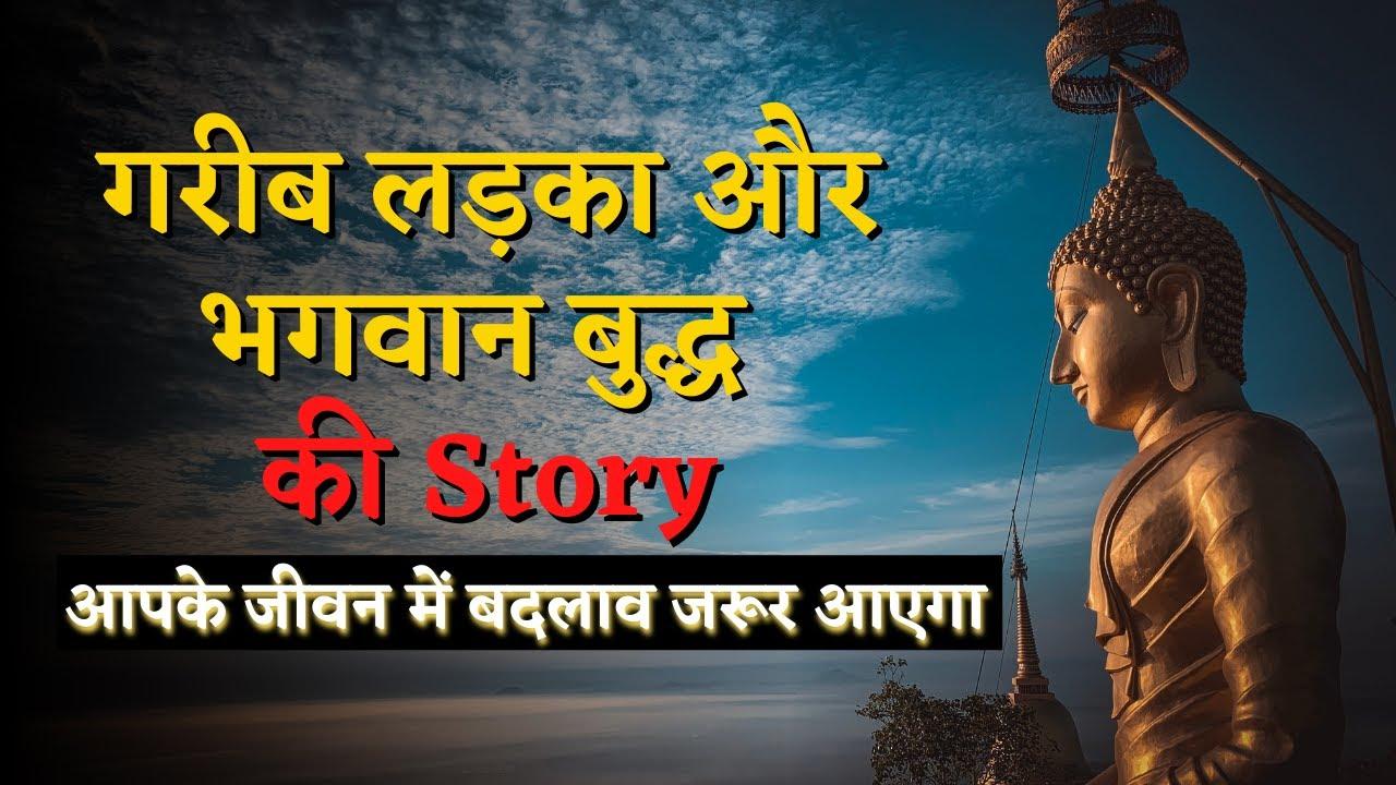 Hindi-Motivational-Story