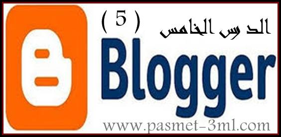 انشاء مدونة بلوجر  تنزيل وتركيب القالب بإحترافية