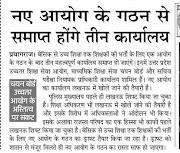 AAYOG, SHIKSHAK BHARTI : बेसिक से उच्च शिक्षा तक शिक्षकों की भर्ती के लिए एक आयोग के गठन से समाप्त होंगे तीन कार्यालय