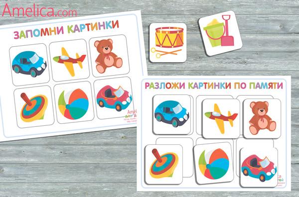 игра «Цепочка памяти» для детей 2, 3, 4 года скачать бесплатно