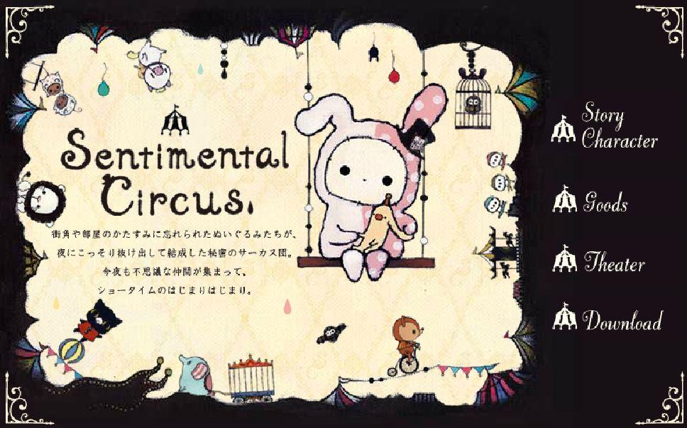 Dokodemo Doa 任意門 卡通精品專賣店: Sentimental circus (憂傷馬戲團)