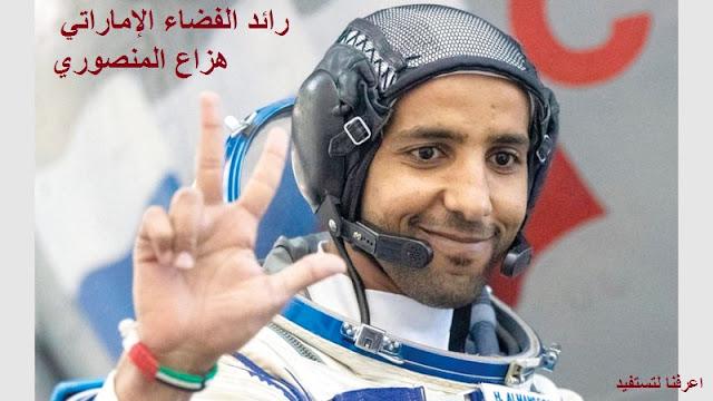 هبوط رائد الفضاء الإماراتي عصر اليوم