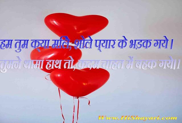 Best Romantic Love Shayari | Love Shayari in Hindi | New Love Shayari 2020 Collection.