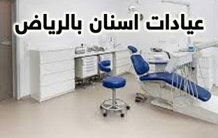 عياده اسنان تفتح 24 ساعه بالرياض