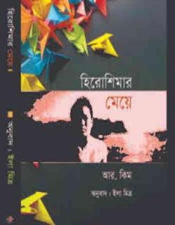 হিরোশিমার মেয়ে - ইলা মিত্র Hirroshimar Maye by Ela Mitro