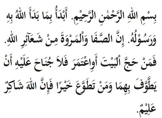15-doa-umroh-doa-ketika-melakukan-sai Kumpulan Doa Umroh Kumpulan Doa Umroh 15 doa umroh doa ketika melakukan sai