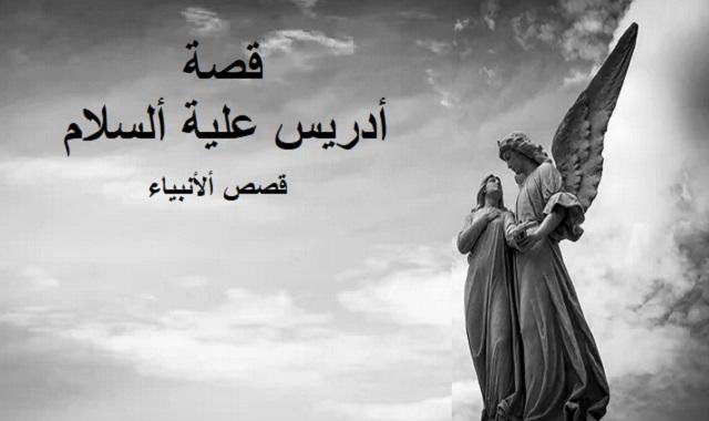 قصص ألأنبياء - أدريس علية السلام - النبى الثالث