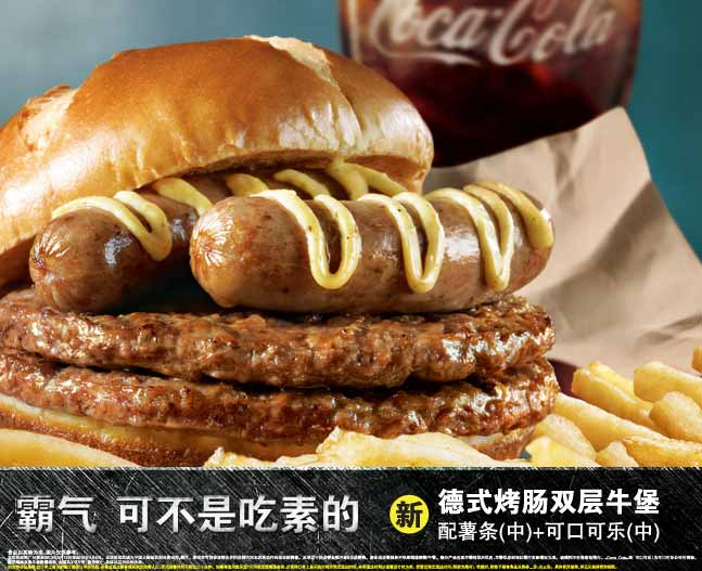 mcdonalds in china 1 The history of mcdonald's in china posted by ayana on dec 4, 2017 in food mcdonald's (麦当劳 màidāngláo) was a late entrant into the foreign fast food industry in china kfc, for example, opened in beijing in 1987, while mcdonald's opened its first outlet in china only three years later.