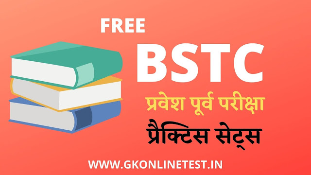 Pre BSTC Practice sets pdf 2020 d.el.ed 2020 modal paper -4 Based on Previous year question paper in hindi बीएसटीसी ऑनलाइन टेस्ट