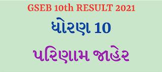 GSEB 10th Result 2021 | SSC 10th Result 2021 | GSEB SSC Result 2021 | @gseb.org | @gsebeservice.com