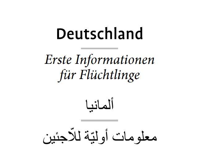 كتاب معلومات أولية للاجئين في ألمانيا