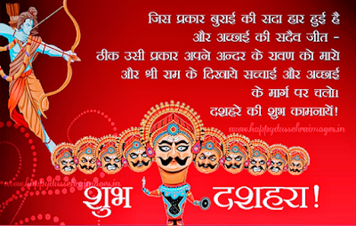 Very top Happy Dussehra Images hd download