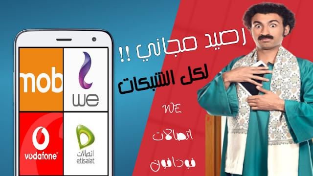 تطبيق لشحن رصيد هاتفك مجانا لجميع الشبكات