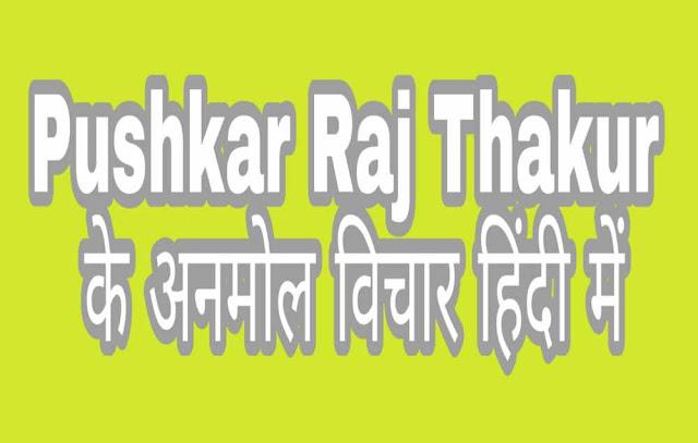 Pushkar Raj Thakur Quotes In hindi