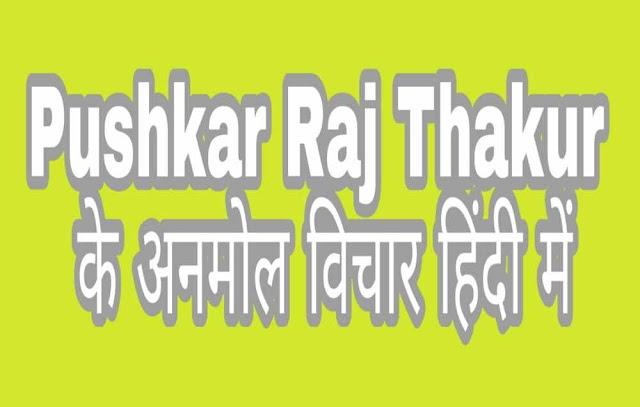 Top 22 Best Motivation Pushkar Raj Thakur Quotes In Hindi
