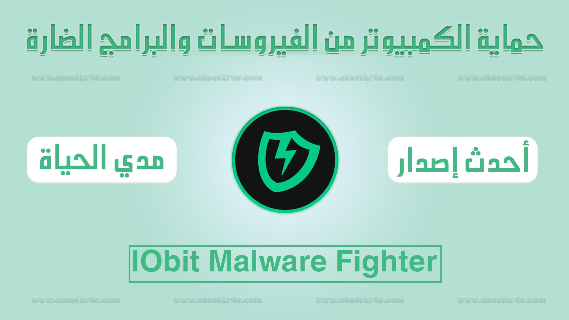 برنامج IObit Malware Fighter حماية شاملة للكمبيوتر الشخصي مع ميزة قوية لمكافحة البرامج الضارة وتأمين الخصوصية