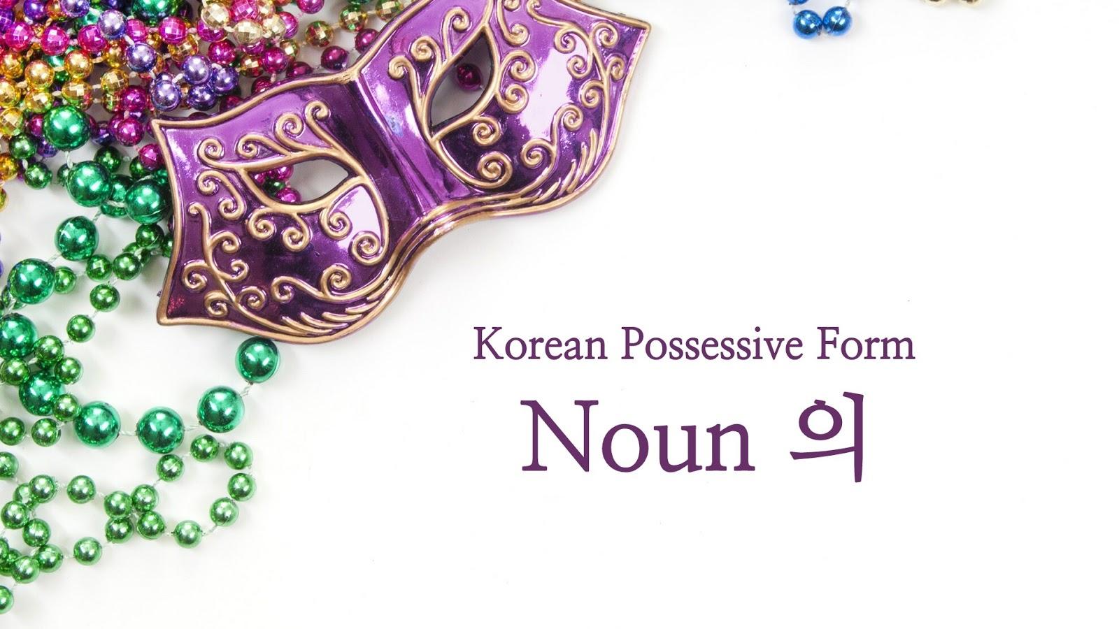 Possessive form in Korean
