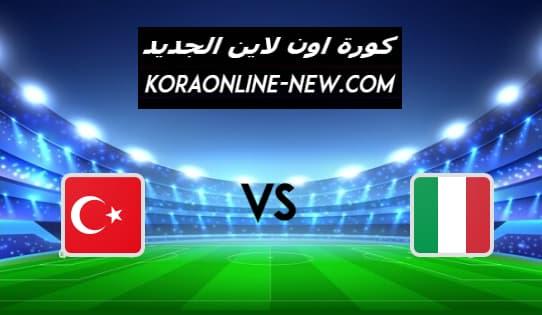 مشاهدة مباراة إيطاليا وتركيا بث مباشر اليوم 11-6-2021 كأس أمم أوروبا