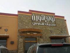 أسعار منيو وعنوان فروع ورقم مطعم لونج هورن ستيك هاوس Longhorn