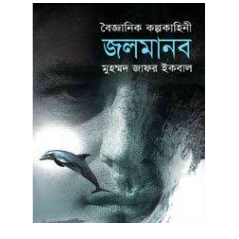 জলমানব মুহম্মদ জাফর ইকবাল Pdf download