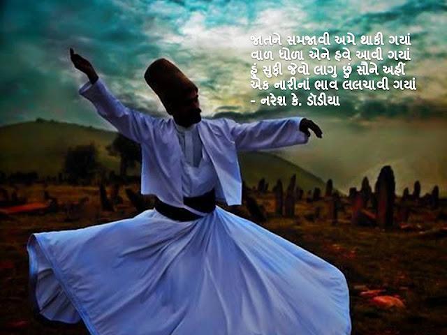 हुं सुफी जेवो लागु छुं सौने अहीं Gujarati Muktak By Naresh K. Dodia