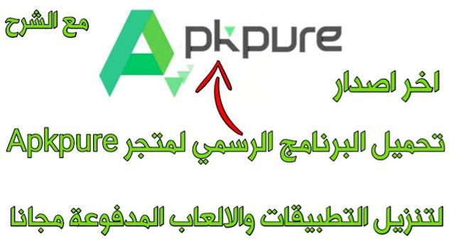 تحميل apkpure من ميديا فاير اخر اصدار للاندرويد