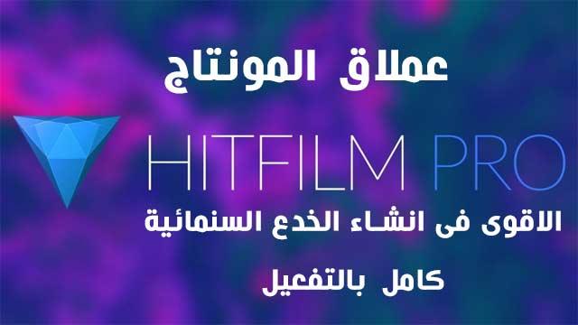 تحميل HitFilmPro 12 افضل برنامج تعديل الفيديو الاحترافى كامل التفعيل
