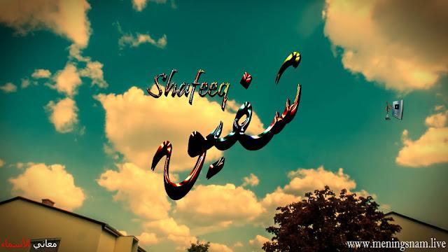 معنى اسم شفيق وصفات حامل هذا الاسم Shafeeq