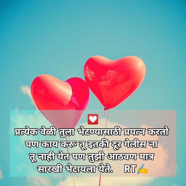 🥀Marathi Love Shayari 🥀