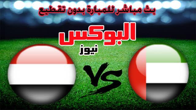 موعد مباراة الامارات واليمن بث مباشر بتاريخ 26-11-2019 كأس الخليج العربي 24