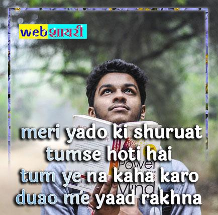 love shayari dua status