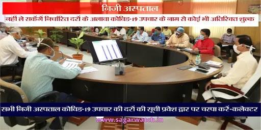 COVID-19-UPDATE-niji-aspatal-corona-upchaar-ki-daren-mukhya-swaa-par-chaspa-karen-collector