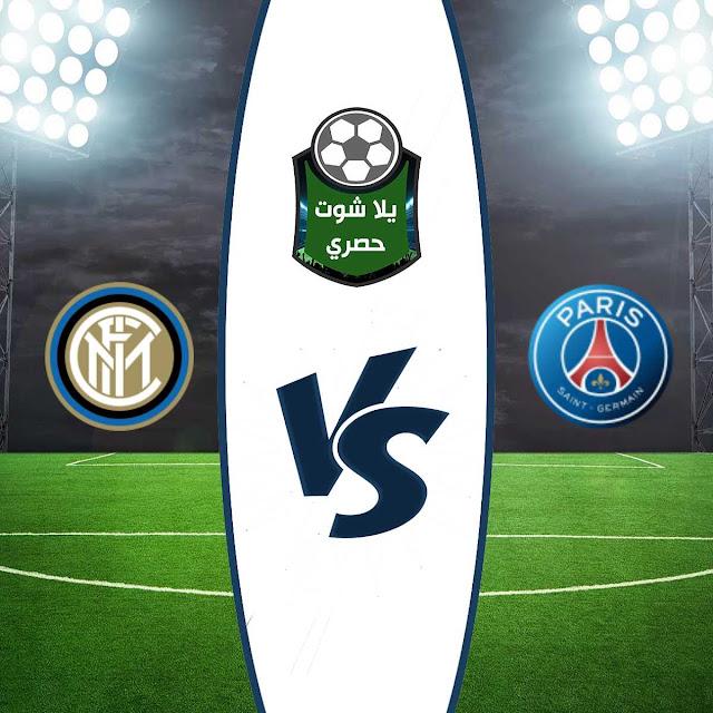 مشاهدة مباراة باريس سان جيرمان وانتر ميلان بث مباشر