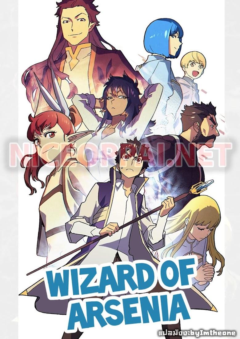 Wizard of Arsenia - หน้า 1
