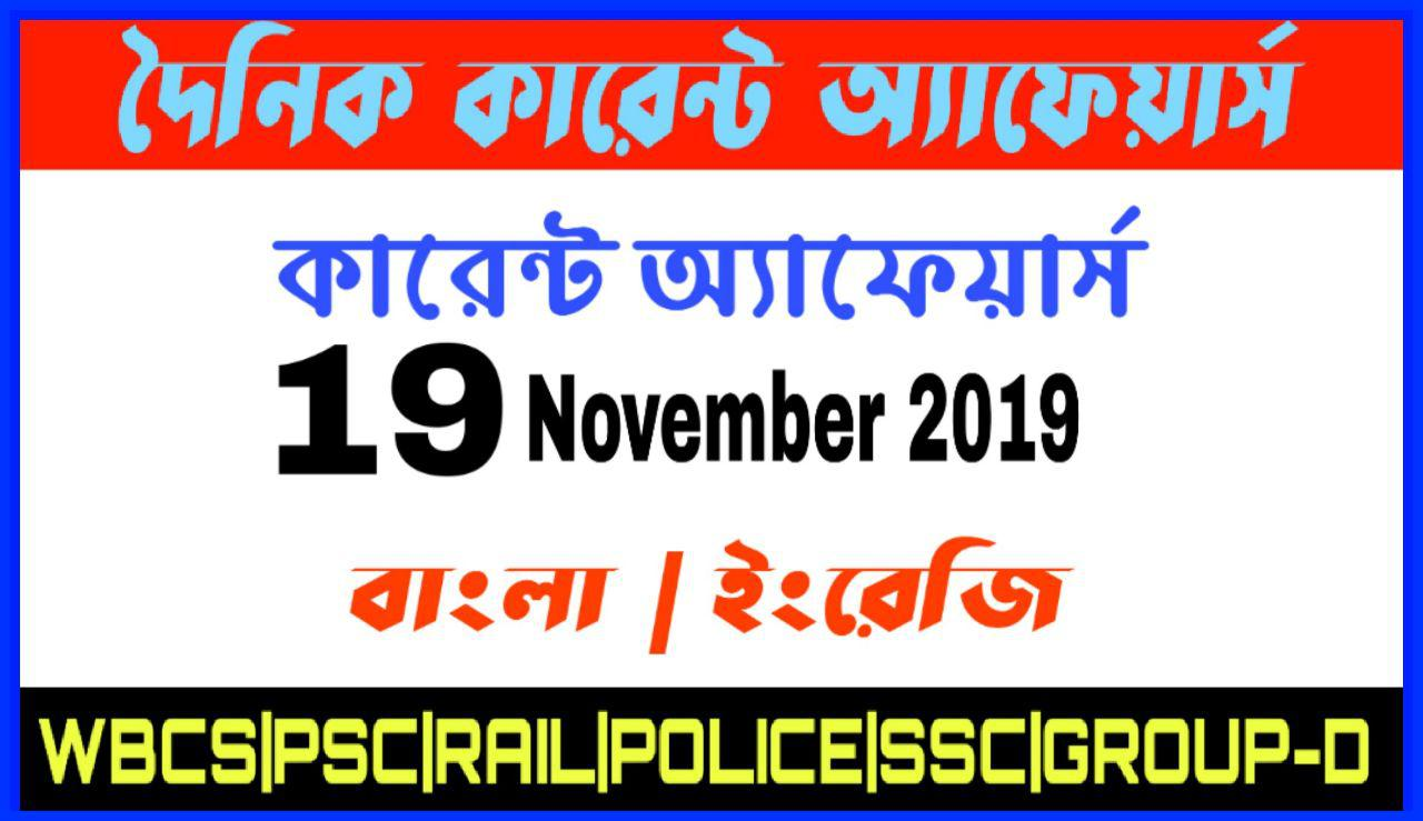 Daily Current Affairs In Bengali and English 19 th November 2019 | for All Competitive Exams
