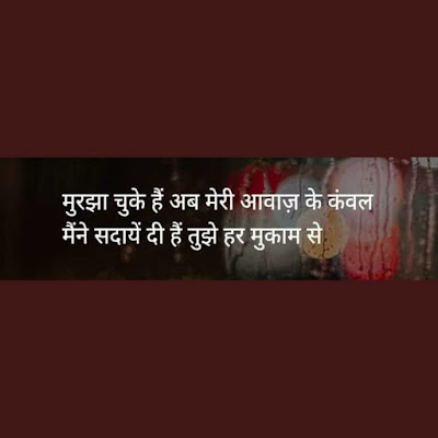 rahat-indori-shayari-hindi-mai