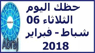 حظك اليوم الثلاثاء 06 شباط - فبراير 2018