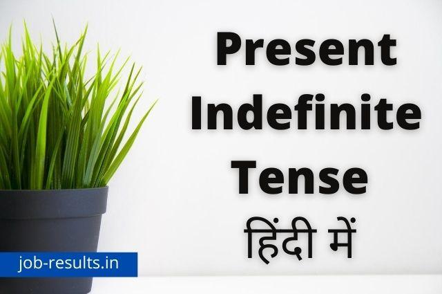 present-indefinite-tense