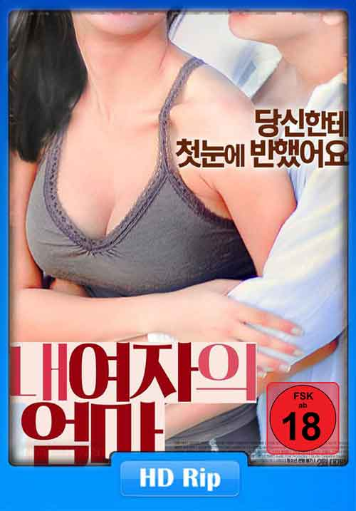 18+ My Girls Mother Full Adult Movie Download HDRip 600MB