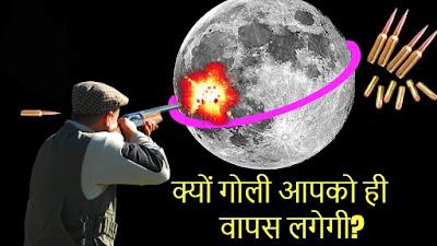 अगर चांद से फायर किया जाए तो क्या होगा | kya hoga agar chand se fire kia jaye