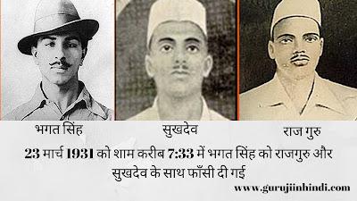 23 मार्च 1931 को शाम करीब 7:33 में भगत सिंह को राजगुरु और सुखदेव के साथ फाँसी दी गई