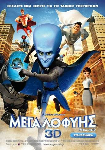 Megamind (2010) ΜΕΤΑΓΛΩΤΙΣΜΕΝΟ ταινιες online seires xrysoi greek subs