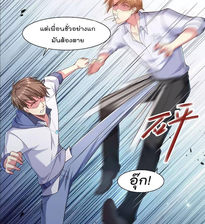 Super Bad Schoolmaster - หน้า 59