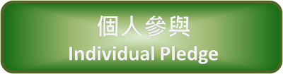 請即登記 Pledge Now!