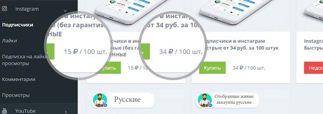 магазин аккаунтов инстаграм вк