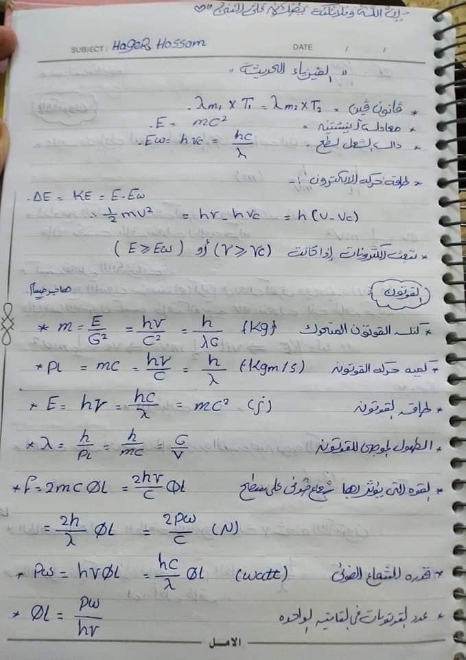 لطلاب الثانوية العامة.. مراجعة فيزياء حديثة 1