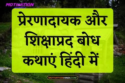 शिक्षाप्रद बोध कथा | Short Bodh Katha in Hindi