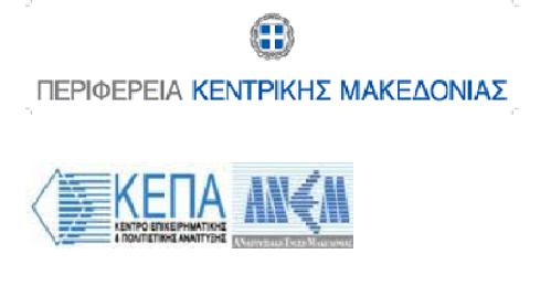 Περισσότερα απο 1.000 επενδυτικά σχέδια υποβλήθηκαν στις δύο πρώτες δράσεις ενίσχυσης επιχειρηματικότητας της Περιφέρειας Κεντρικής Μακεδονίας