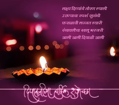 Diwali Wishes in Marathi